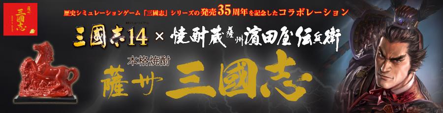 本格芋焼酎「薩州 三國志」 | 『三國志14』 とのコラボ商品